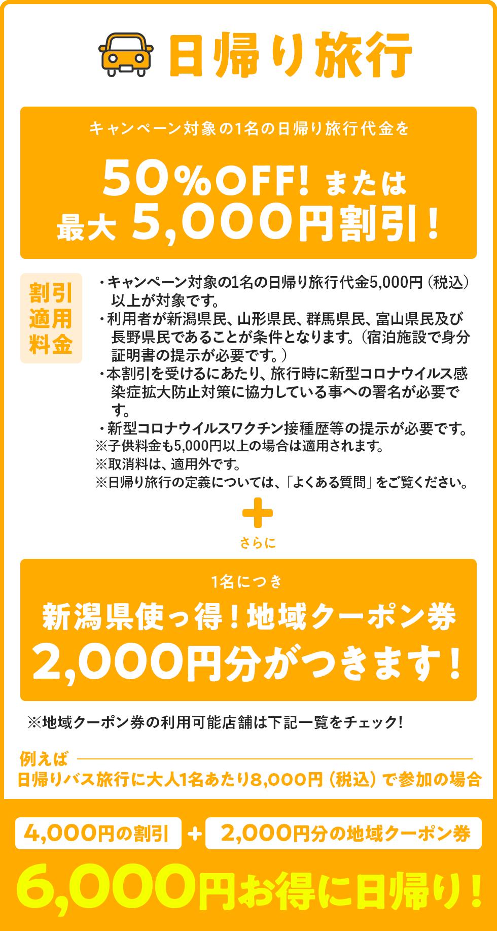 日帰り旅行:6,000円お得に宿泊!