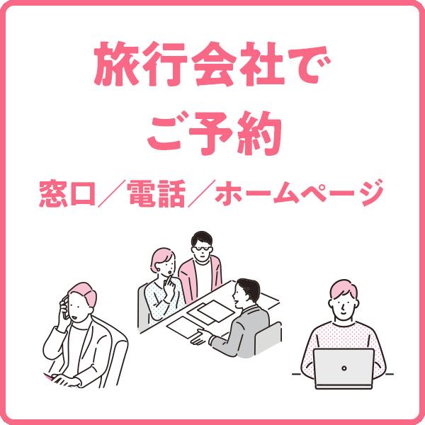 旅行会社でご予約 - 窓口/電話/ホームページ