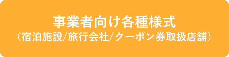 参加事業者向け各種様式(宿泊施設/旅行会社/クーポン券取扱店舗)