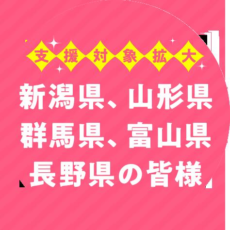 新潟県民限定
