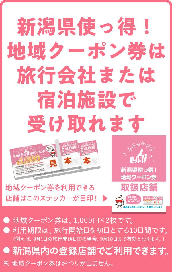 新潟県使っ得!地域クーポン券は旅行会社または宿泊施設で受け取れます!